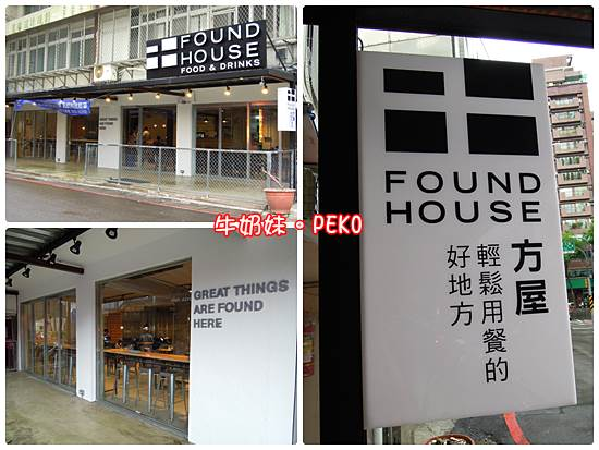 FOUND HOUSE 方屋餐廳02