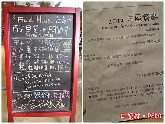FOUND HOUSE 方屋餐廳05