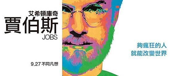賈伯斯 Steve Jobs01