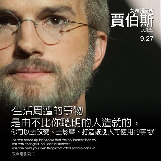 賈伯斯 Steve Jobs09