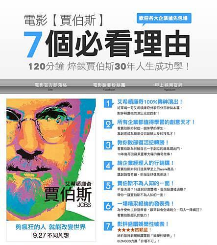 賈伯斯 Steve Jobs10