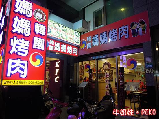 韓國媽媽烤肉店01