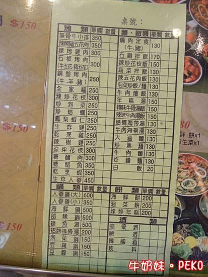 韓國媽媽烤肉店03