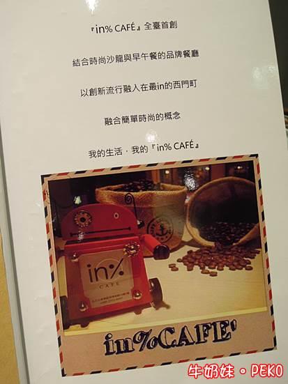in% CAFE05