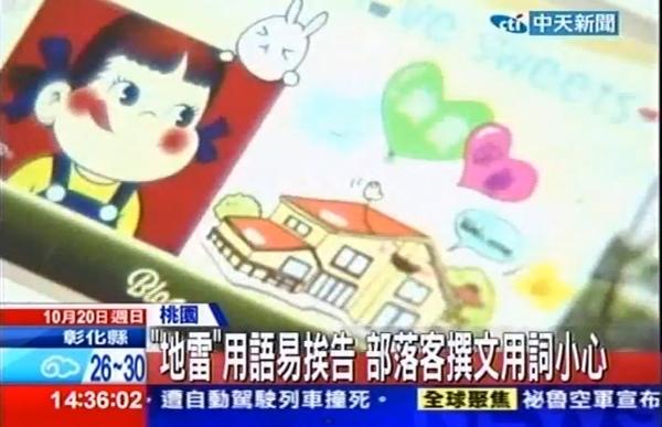 1019 中天新聞06