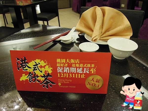 桃園大飯店港式飲茶吃到飽21