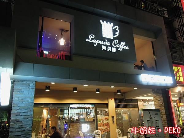 板橋樂芙達咖啡02