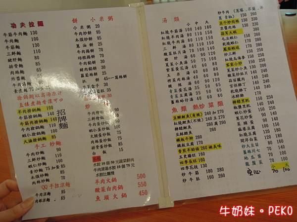 維綸麵食館03