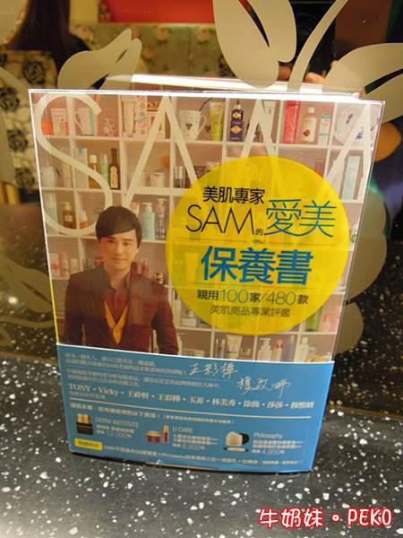 SAM的愛美保養書01