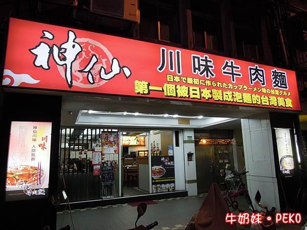 神仙川味牛肉麵02