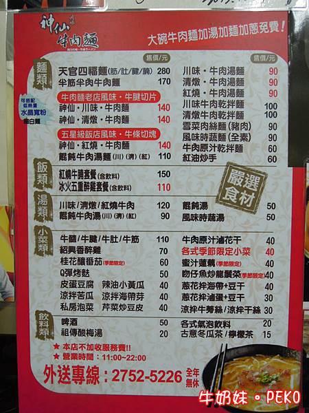 神仙川味牛肉麵05