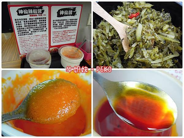 神仙川味牛肉麵06