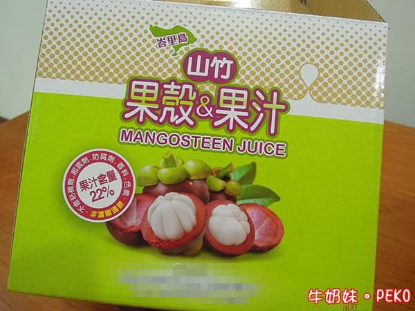野果山竹果汁02