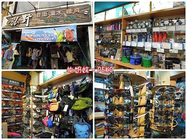 弘野登山體育用品