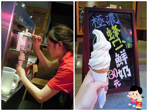 蜂蜜牛奶霜淇淋冰淇淋04