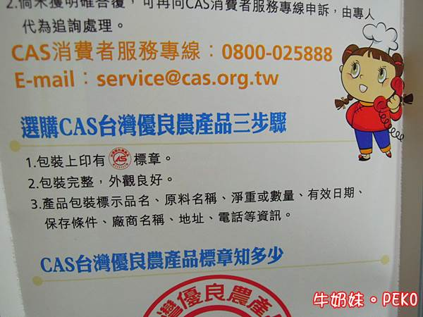 CAS15