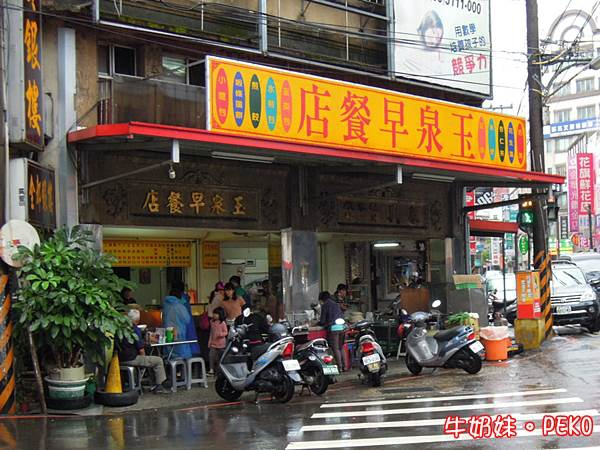新竹玉泉早餐店02