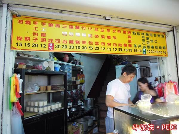 新竹玉泉早餐店03