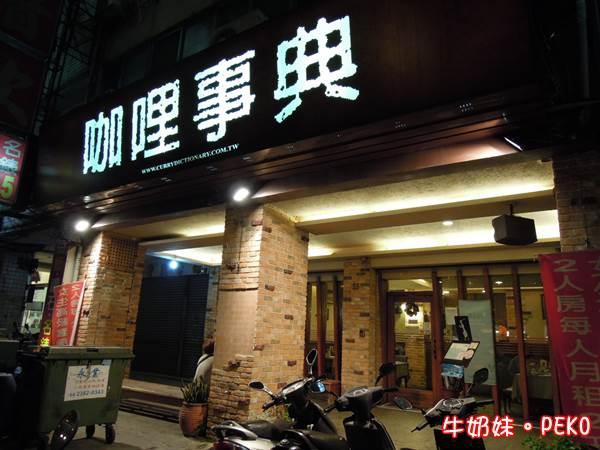 台中咖哩事典01