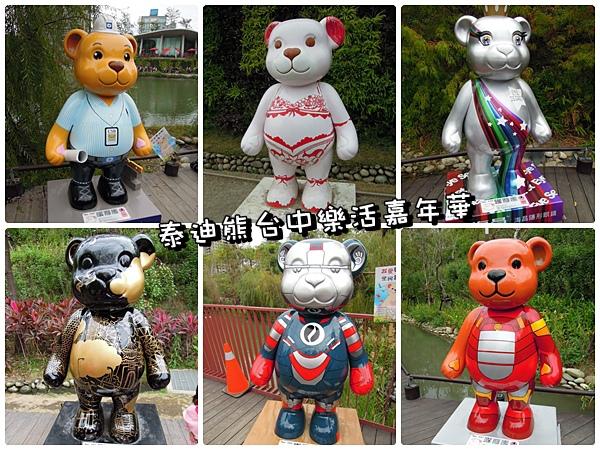 泰迪熊台中樂活嘉年華01