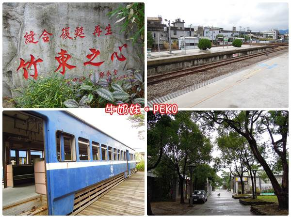 竹東車站(竹東之心)02