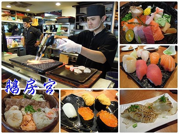 鵝房宮日式料理