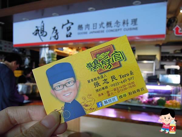 鵝房宮日式料理14