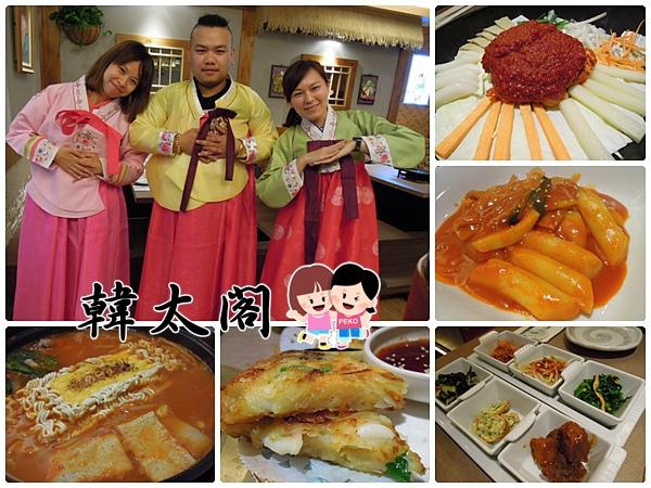 韓太閣韓國烤肉‧料理01