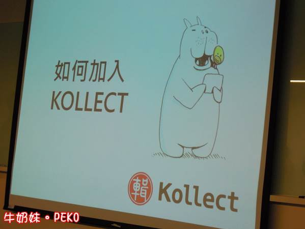 Kollect輯卷坊APP06