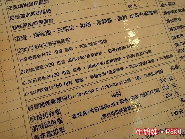 板橋小午餐04