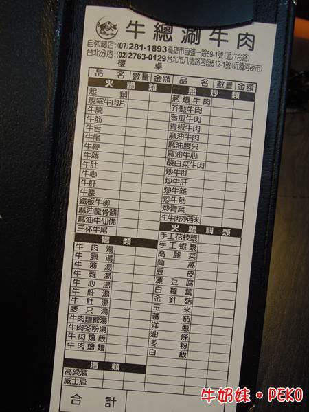 台北牛總涮牛肉05