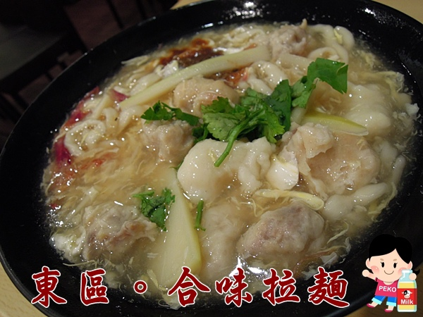 東區合味拉麵