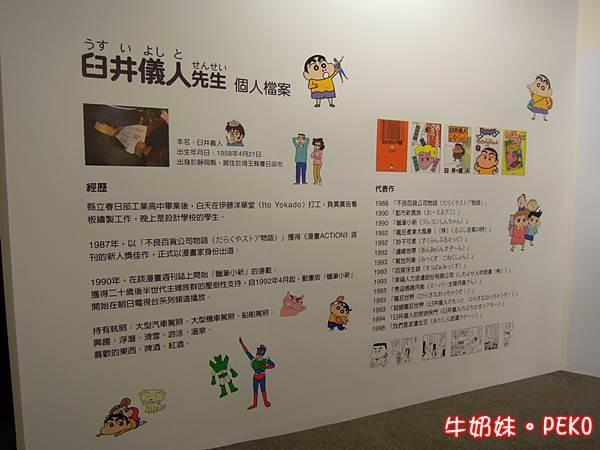 蠟筆小新特展 春日部大冒險11