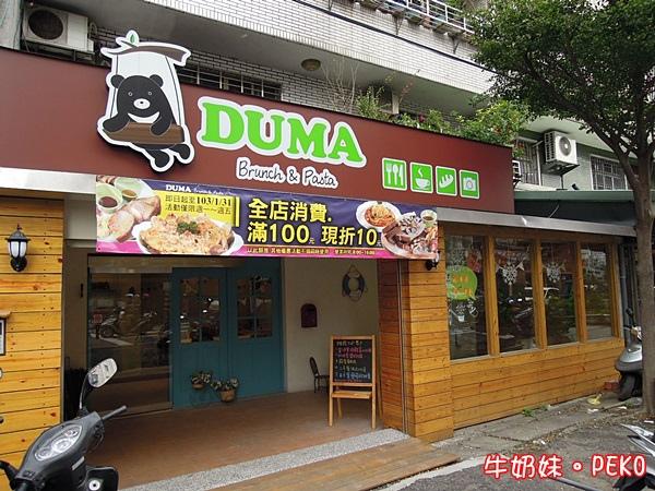板橋 DUMA 早午餐 義大利麵01