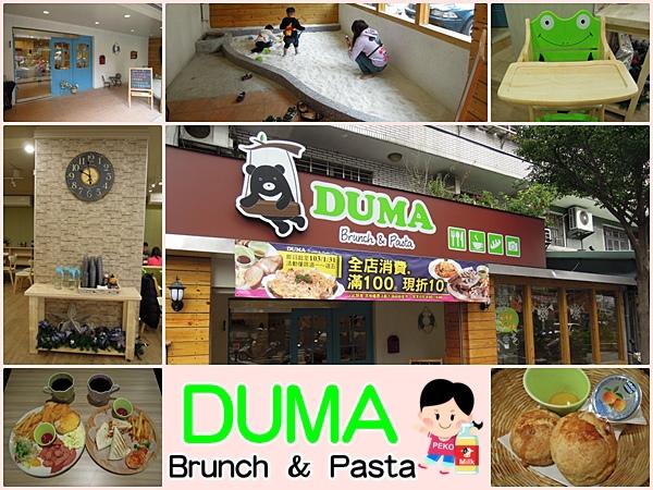 板橋 DUMA 早午餐 義大利麵