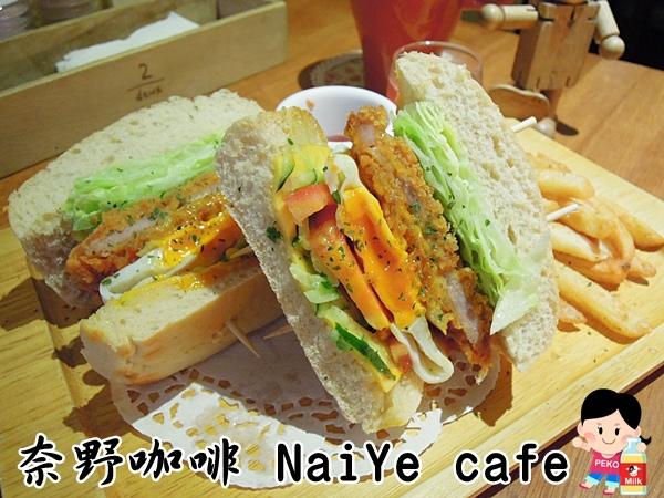板橋 江子翠 奈野咖啡 NaiYe cafe 早午餐01