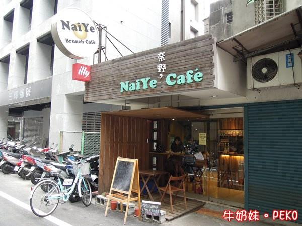 板橋 江子翠 奈野咖啡 NaiYe cafe 早午餐02