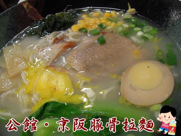公館 京阪豚骨拉麵