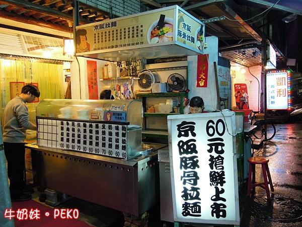公館 京阪豚骨拉麵01