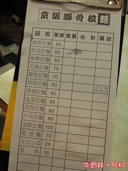 公館 京阪豚骨拉麵04