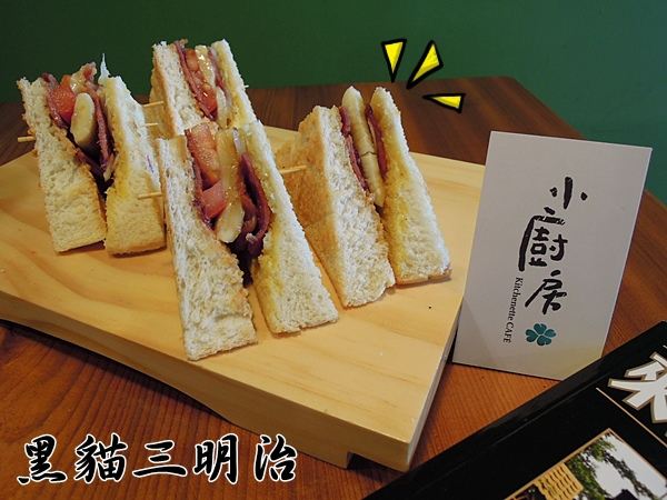 板橋 小廚房 咖啡 早午餐 長安街 01