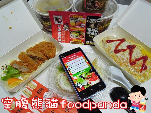 空腹熊貓 foodpanda APP 線上點餐 勝太郎日式蛋包飯專賣 板橋01