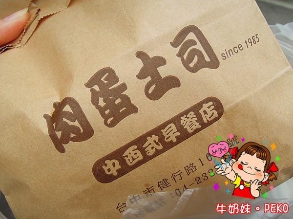 台中 肉蛋土司 健行路 01