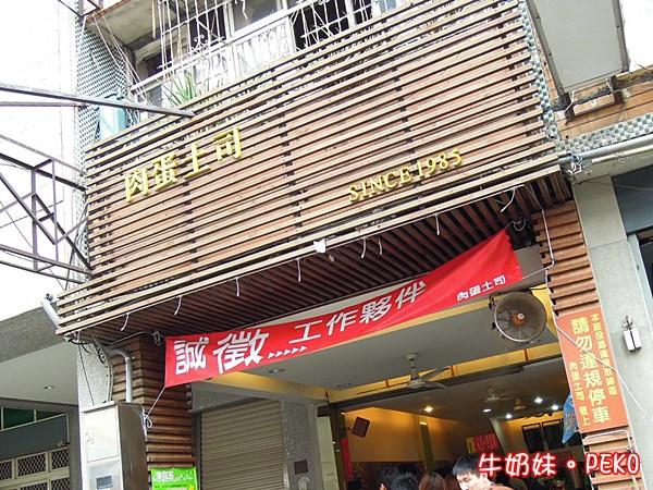 台中 肉蛋土司  健行路01-2