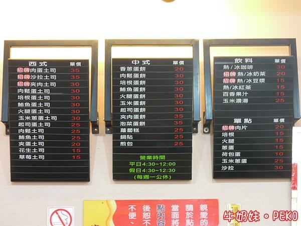 台中 肉蛋土司  健行路04