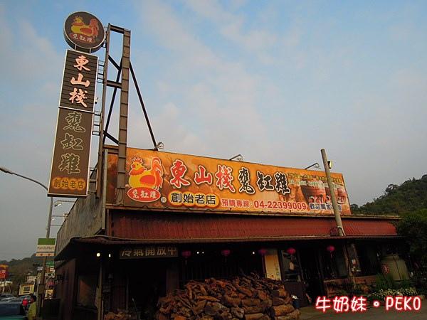 甕缸雞 東山棧甕缸雞  雞油拌飯 北屯甕缸雞 台中美食01