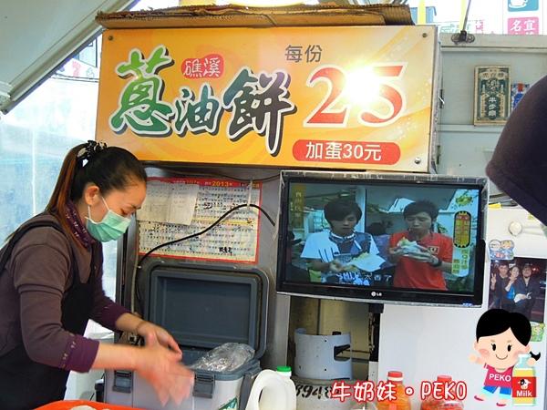 幾米廣場 食尚玩家 浩角翔起 餐車 蔥油餅 礁溪蔥油餅01