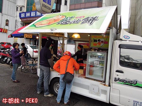 幾米廣場 食尚玩家 浩角翔起 餐車 蔥油餅 礁溪蔥油餅02