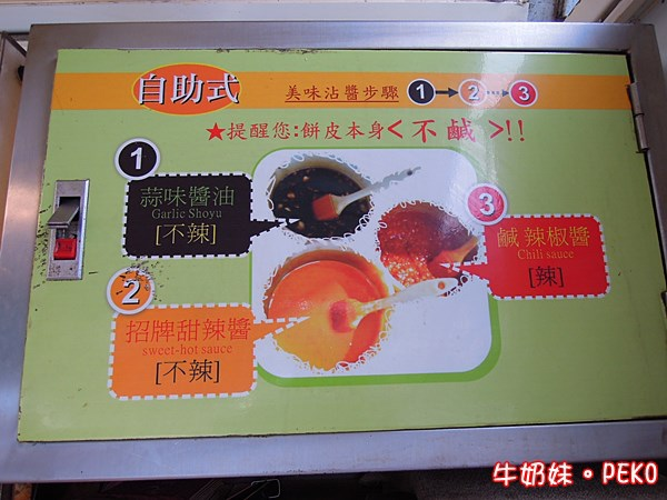 幾米廣場 食尚玩家 浩角翔起 餐車 蔥油餅 礁溪蔥油餅04