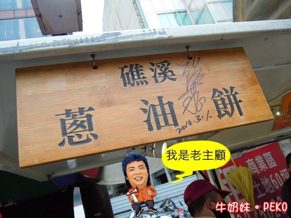 幾米廣場 食尚玩家 浩角翔起 餐車 蔥油餅 礁溪蔥油餅08
